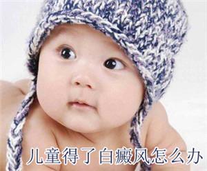 儿童患上白癜风会给他们造成哪些伤害