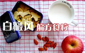 白癜风患者饮食方面怎么做