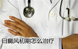 手部白癜风有哪些较为明显的症状
