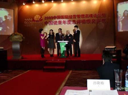 【39健康】恭喜南京华厦白癜风诊疗中心被3.6亿网友评优