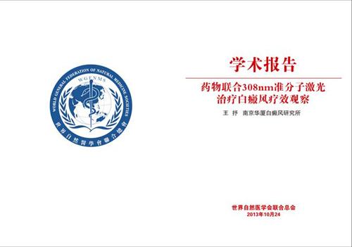 第七届自然医学学术大会 王抒专题学术报告