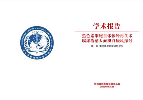 第七届自然医学学术大会 陶勇专题学术报告